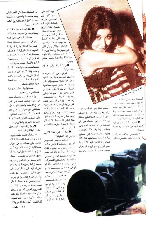 حوار صحفي : المخرجة نادية حمزة .. بعيني رأيت ورقة زواج سعاد وحليم 2001 م 2346