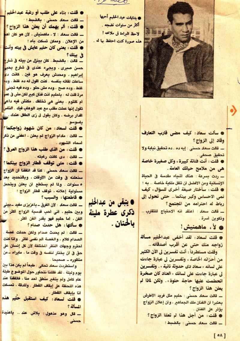 الزواج - حوار صحفي : سعاد حسني ... الزواج استمر 6 سنوات والطلاق كان بسبب جوهري ! 1993 م 2347