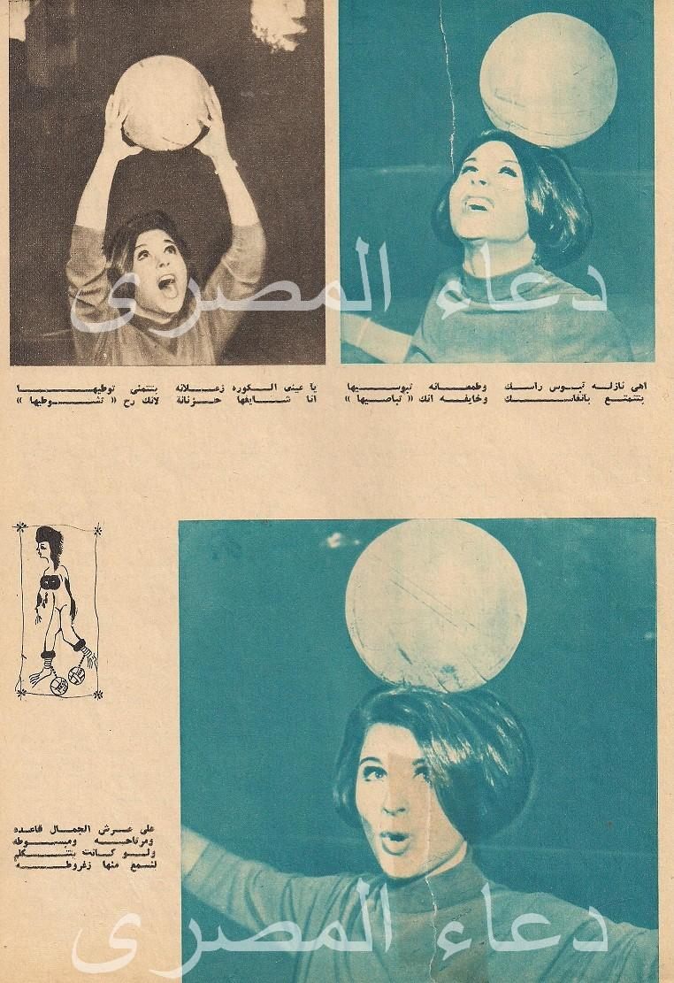وثيقة مكتوبة : أبيات زجل كروية من أبو بثينة إلى سعاد حسني 1967 م 2364