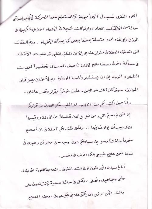 وثيقة مكتوبة : عتاب ايقاف النفقة من سعاد حسني إلى الحكومة المصرية 2000 م 2365