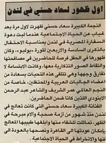 خبر صحفي : اول ظهور لسعاد حسني في لندن 1998 م 237
