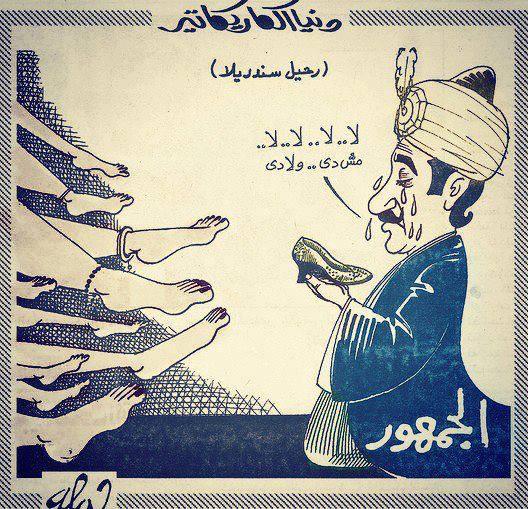 وثيقة مكتوبة : دنيا الكاريكاتير عن رحيل سعاد حسني 2001 م 2372