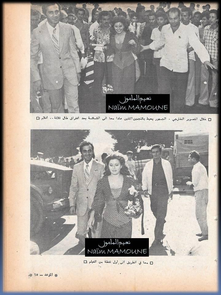 خبر صحفي : سعاد حسني تعود إلى محمود ياسين ! 1975 م 2374