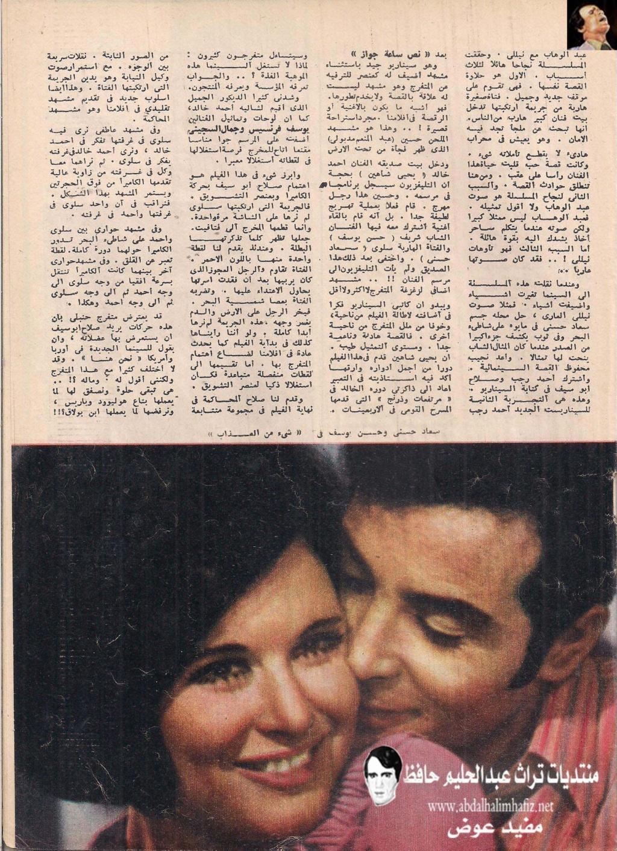 نقد صحفي : بنت 17 وقلب في الخمسين 1969 م 2375
