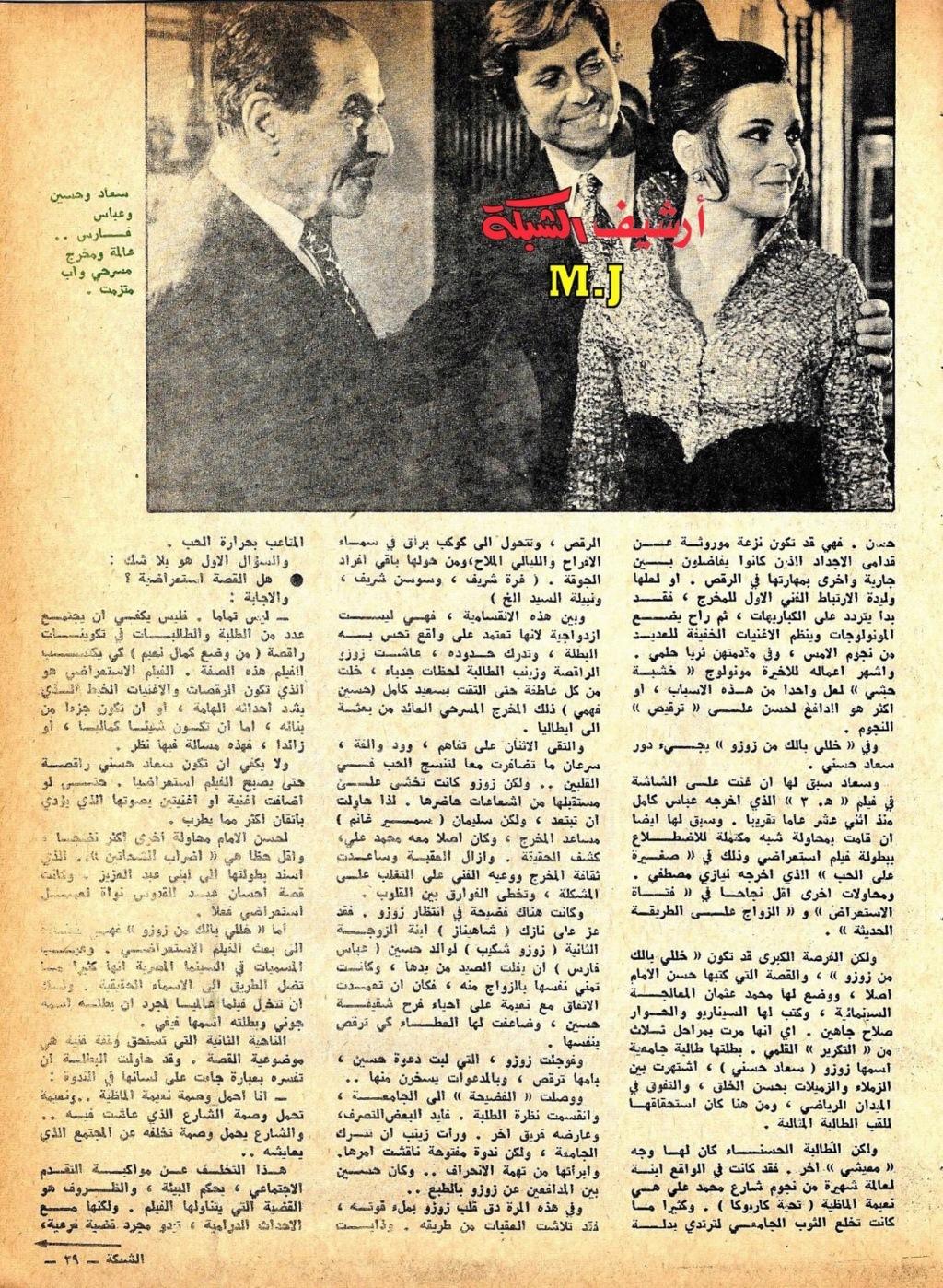 نقد صحفي : حسن الامام .. وعقدة .. العشرة بلدي .. 1972 م 2376