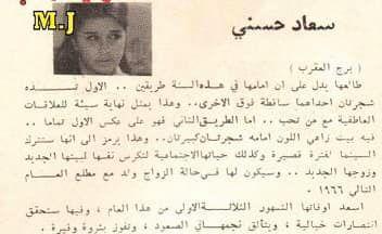 خبر صحفي : فلكي القاهرة بعد فلكي بيروت .. يتنبأ للنجوم في عام 1965 م 2378