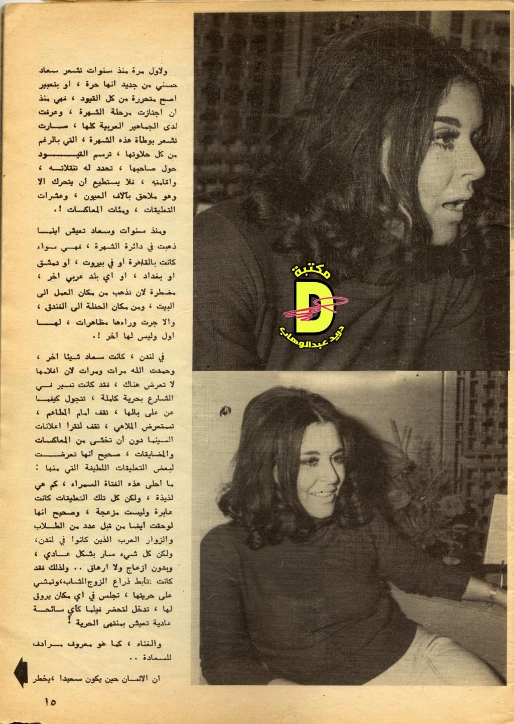 مقال صحفي : سعاد حسني تحولت بعد شهر العسل إلى مطربة ! 1973 م 238
