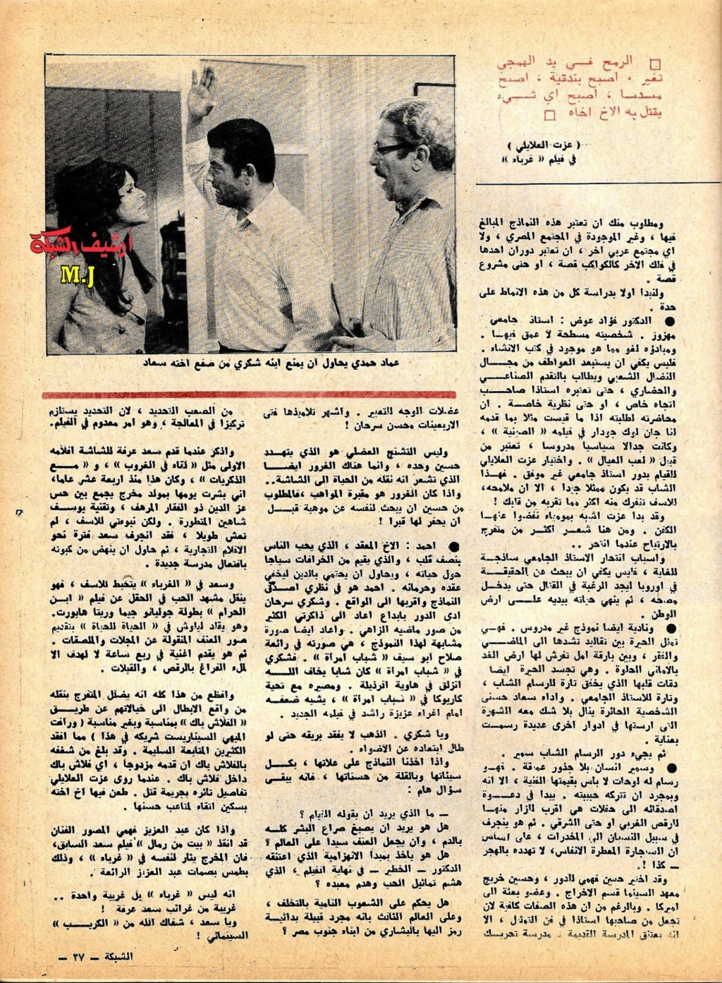 نقد صحفي : غريبة ... وليس غرباء ! 1973 م 2380