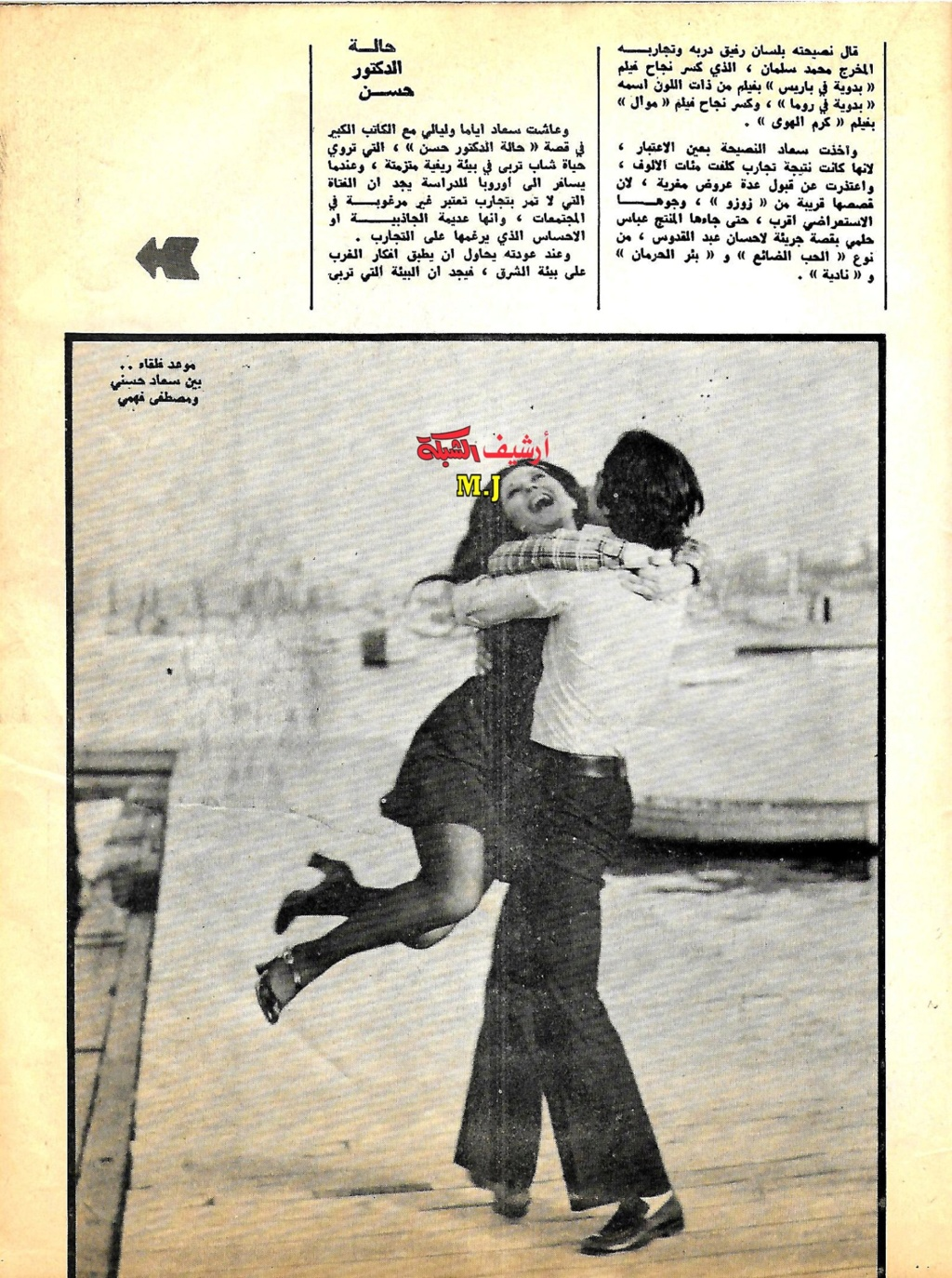 مقال صحفي : نصيحة لبنانية تبعد سعاد حسني عن الافلام الاستعراضية 1973 م 2383