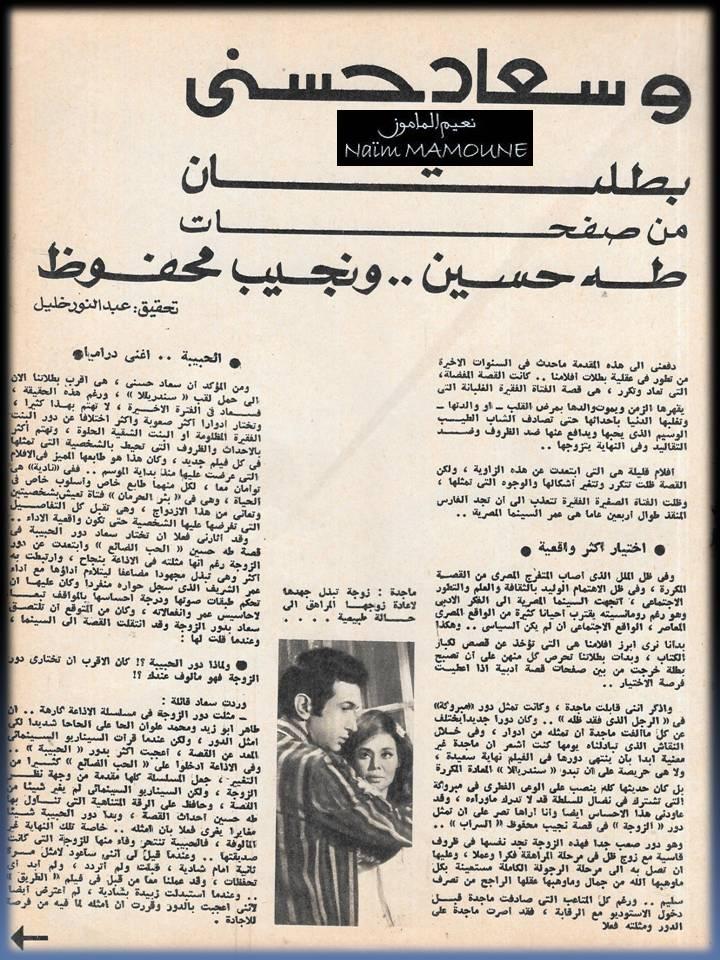 مقال صحفي : ماجدة وسعاد حسني بطلتان من صفحات طه حسين .. ونجيب محفوظ 1970 م 2384