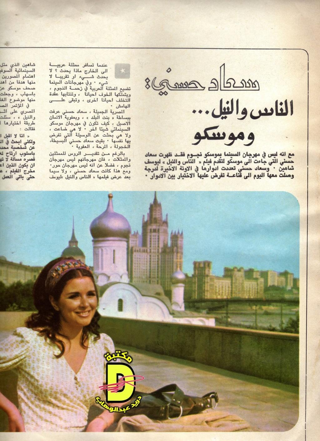 مقال صحفي : سعاد حسني .. الناس والنيل .. وموسكو 1971 م 242