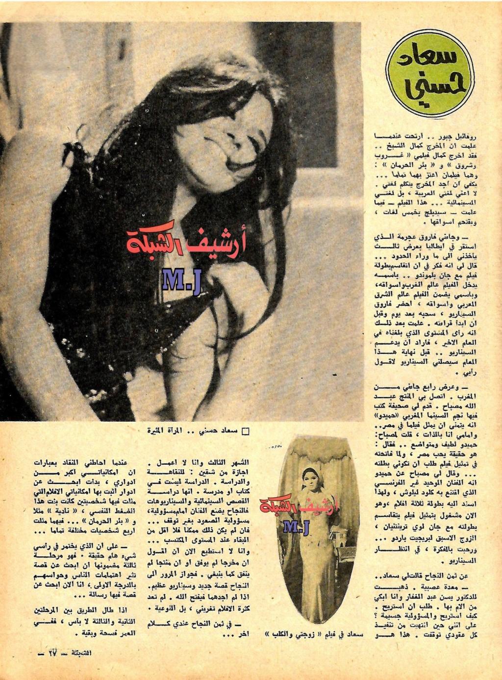 صحفي - حوار صحفي : سعاد حسني .. حرمتها الأقدار من فستان العرس 1971 م 243