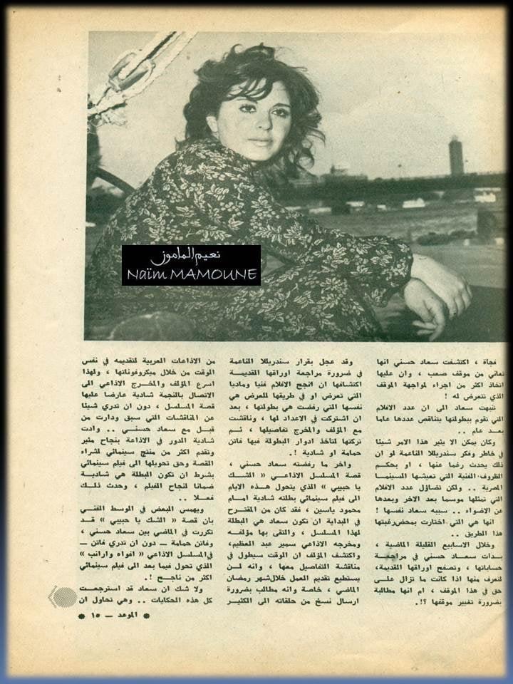 مقال صحفي : سعاد حسني لماذا ؟ .. تفكر كثيراً .. وتمثل قليلاً 1977 م 2433