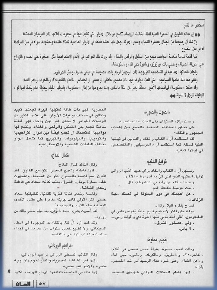 حوار صحفي : قصة حياة سعاد حسني .. قطة الشاشة البيضاء 1987 م 2434