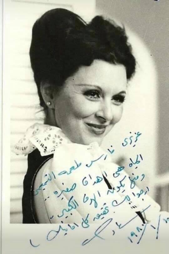 وثيقة مكتوبة : اهداء سعاد حسني .. إلى أبناء الممثل العراقي طعمة التميمي 1980 م 2435