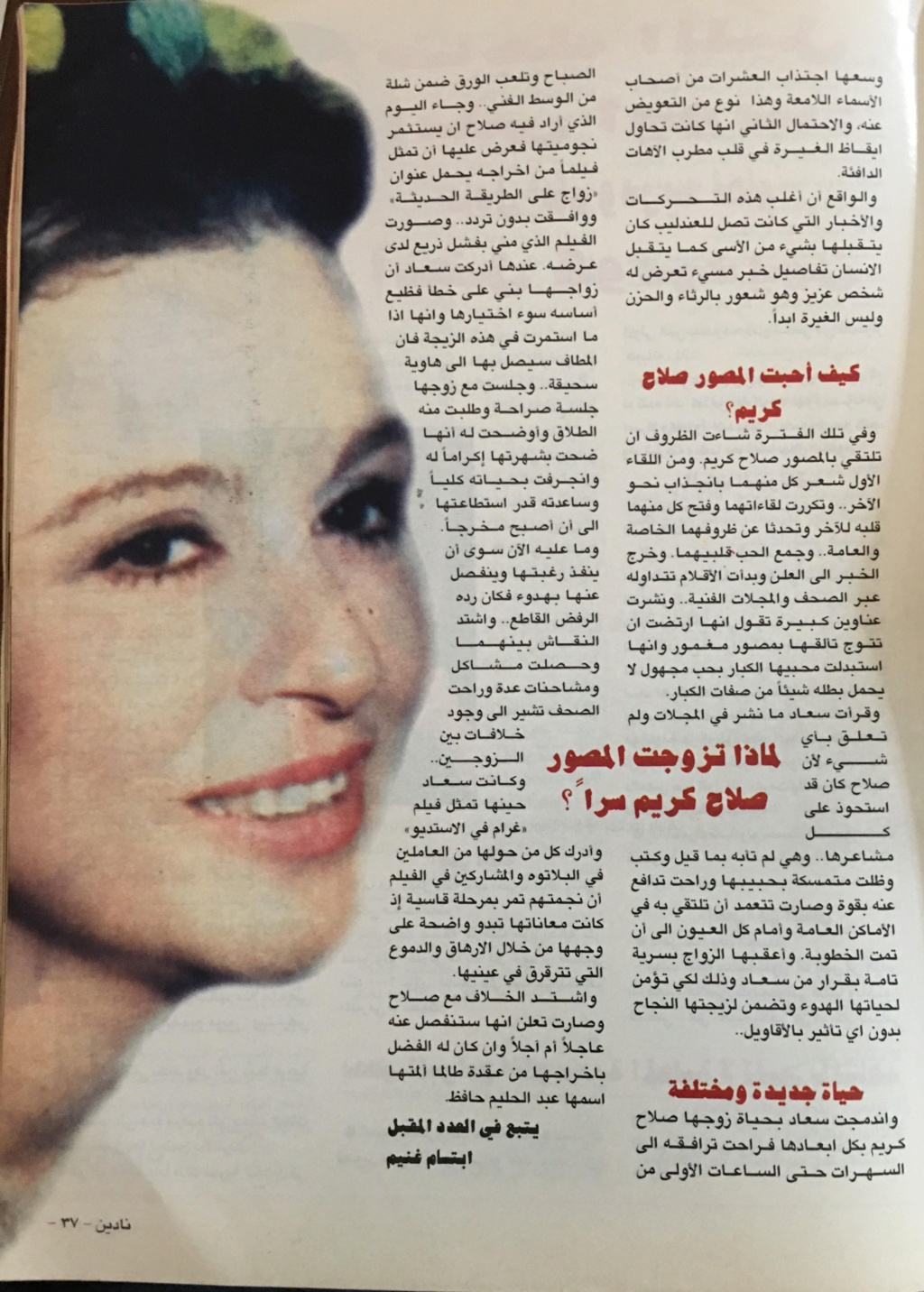 صحفي - مقال صحفي : السندريلا سعاد حسني .. أحبت أحمد رمزي لتغيظ عبدالحليم ! 1996 م (؟) 245