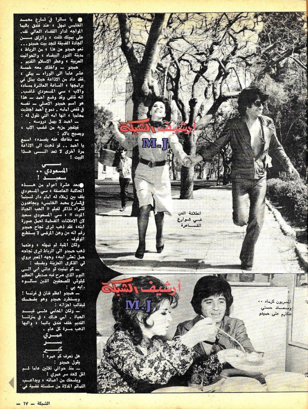 صحفي - مقال صحفي : حميدو بطل حب أمام سعاد حسني 1971 م 246