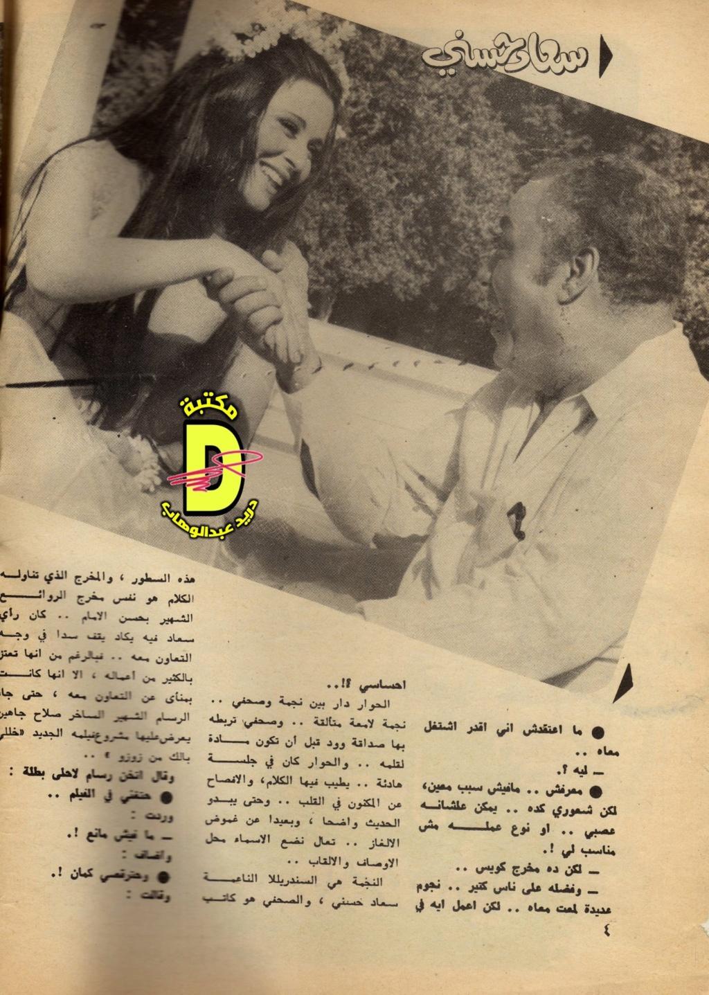 مقال صحفي : معركة كلامية وراء الكواليس .. حول سعاد حسني 1972 م 247