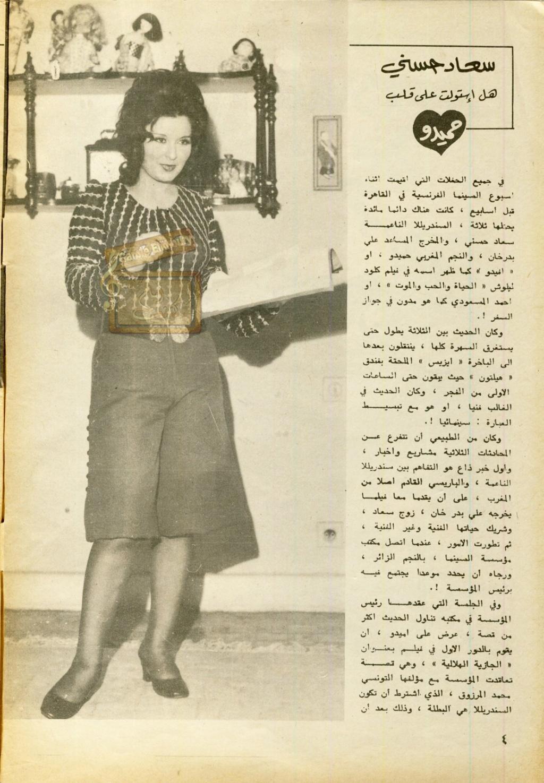 مقال صحفي : سعاد حسني .. هل إستولت على قلب حميدو ؟ 1971 م 248