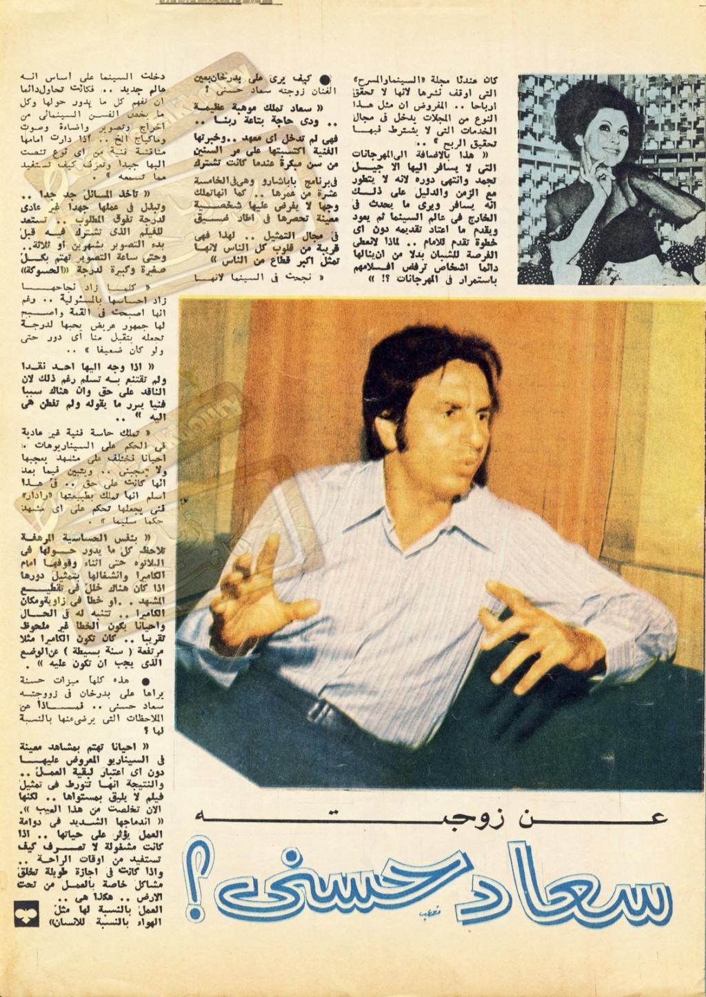 صحفي - حوار صحفي : على بدرخان .. ماذا يقول عن زوجته سعاد حسني ؟ 1974 م 249