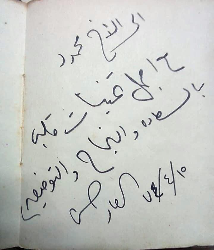 وثيقة مكتوبة : رسالة سعاد حسني إلى أحد معجبيها 1974 م 250