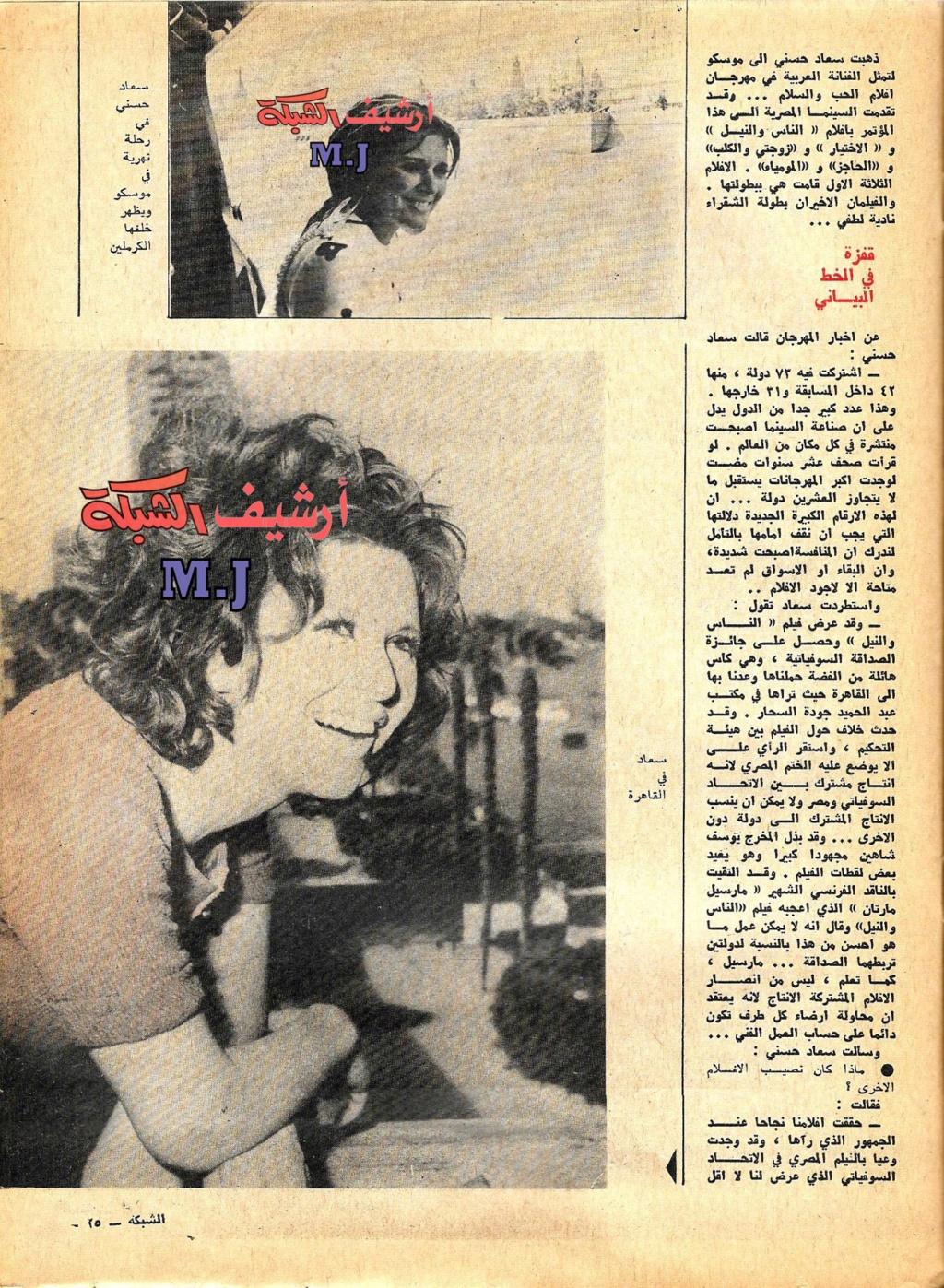 مقال صحفي : سعاد حسني العائدة من موسكو 1971 م 252