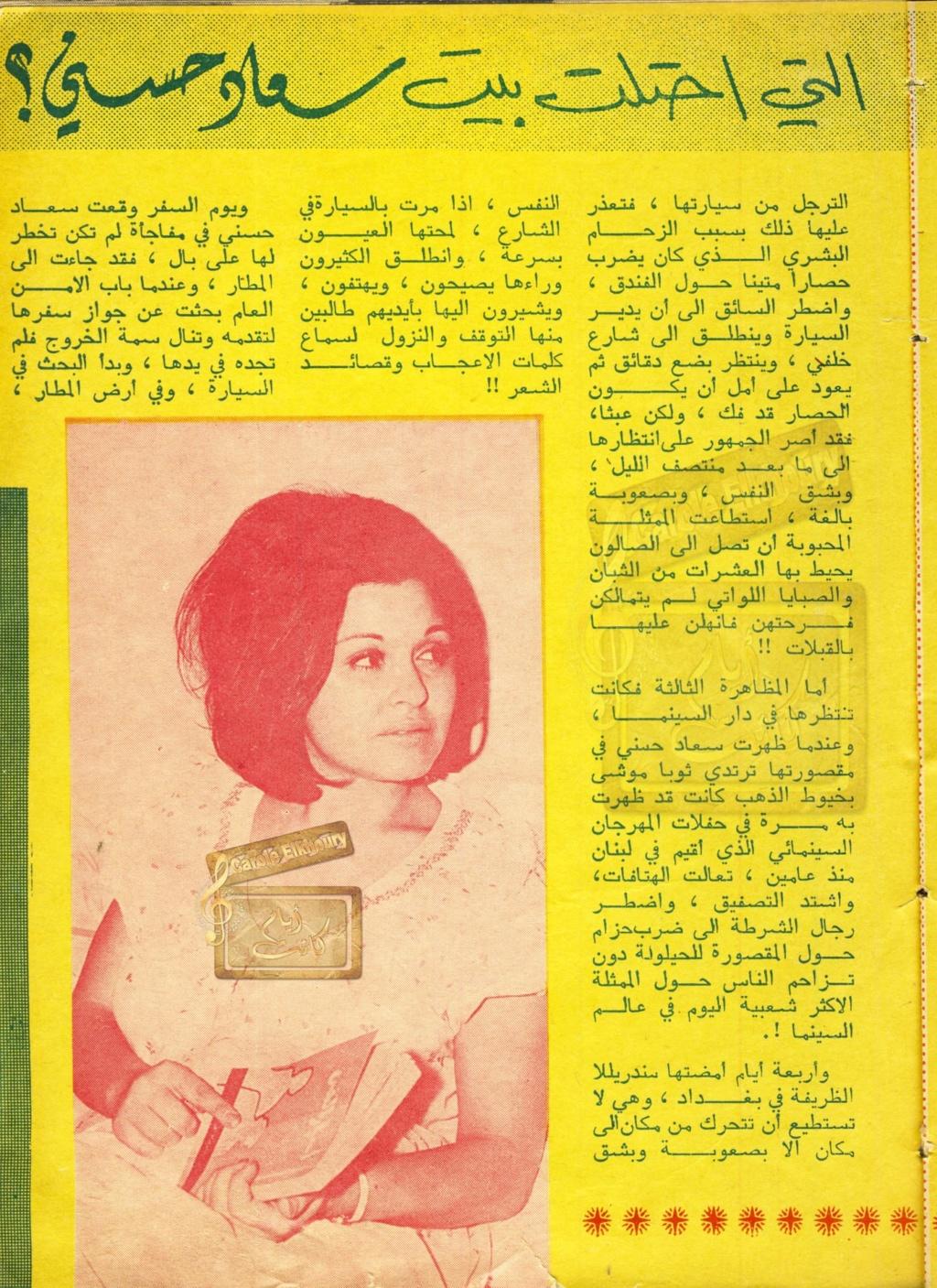 مقال صحفي : ماهو سر .. الفلاحة التي احتلت بيت سعاد حسني ؟ 1966 م 253
