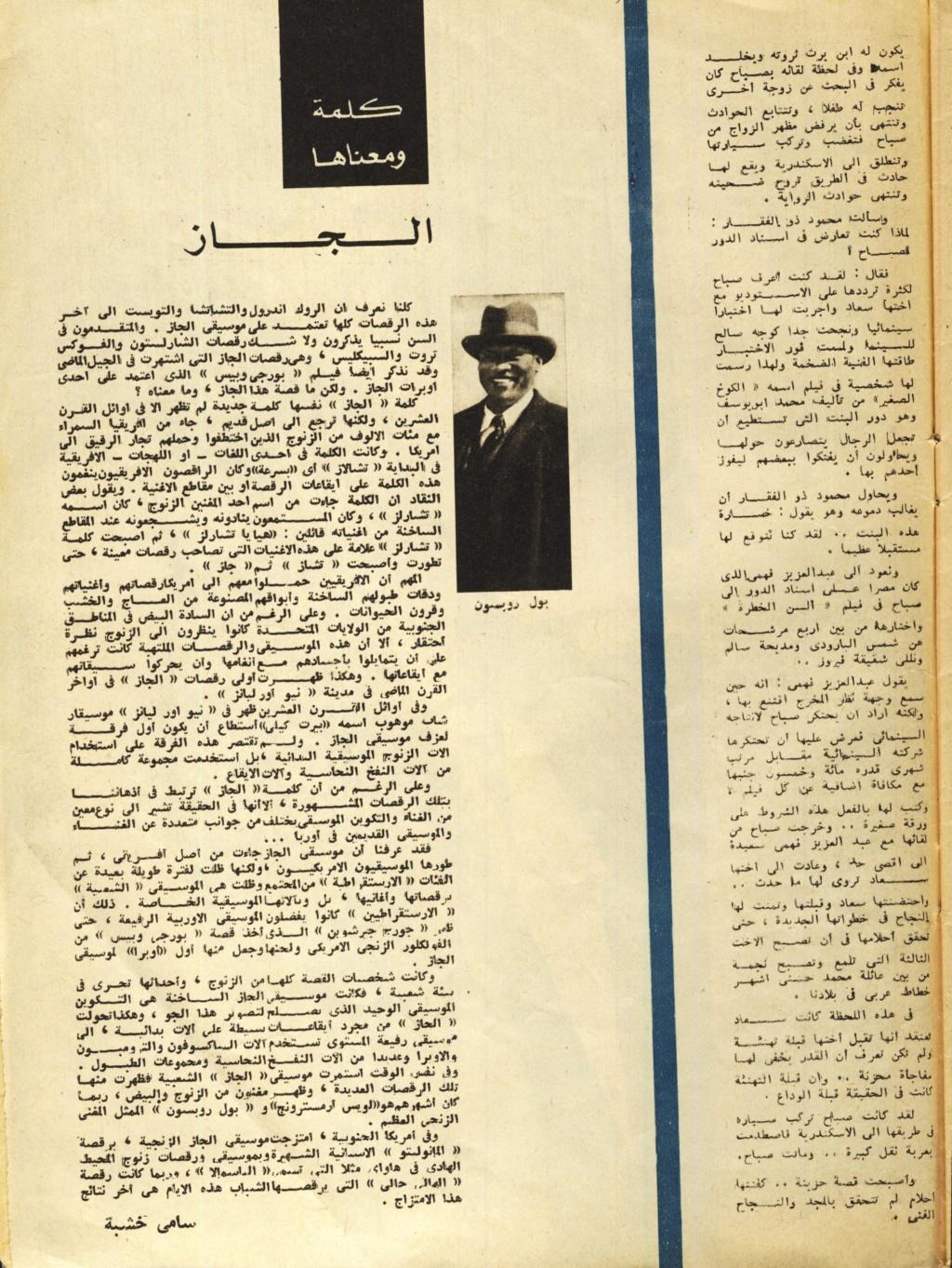 مقال صحفي : قبلة الوداع .. بين صباح وسعاد 1965 م 254
