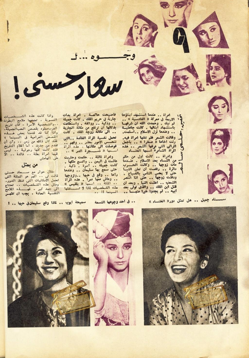 حوار صحفي : 9 وجوه .. لسعاد حسني ! 1966 م 255