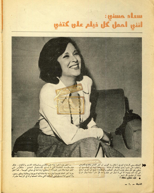 حوار صحفي : سعاد و محمود هرمان في السينما المصرية 1975 م 257