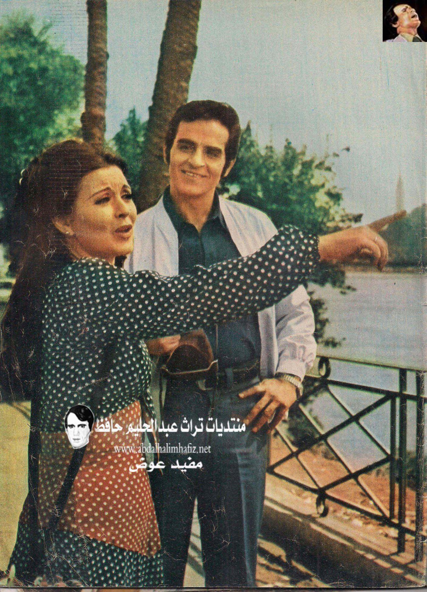 مقال - مقال صحفي : سعاد حسني ووجه جديد في حادثة القناطر 1975 م 259