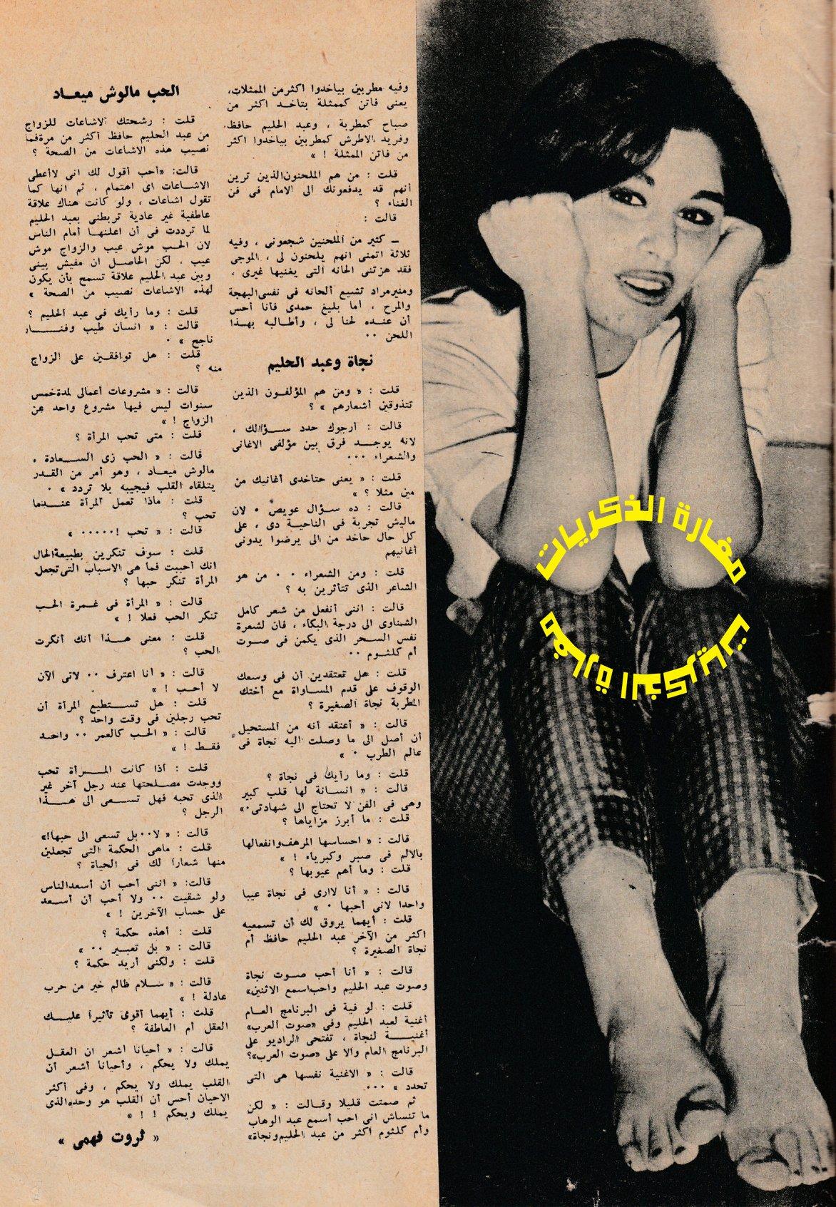 حوار صحفي : سعاد حسني تعترف بالحب لأنها لاتحب ! 1962 م 260