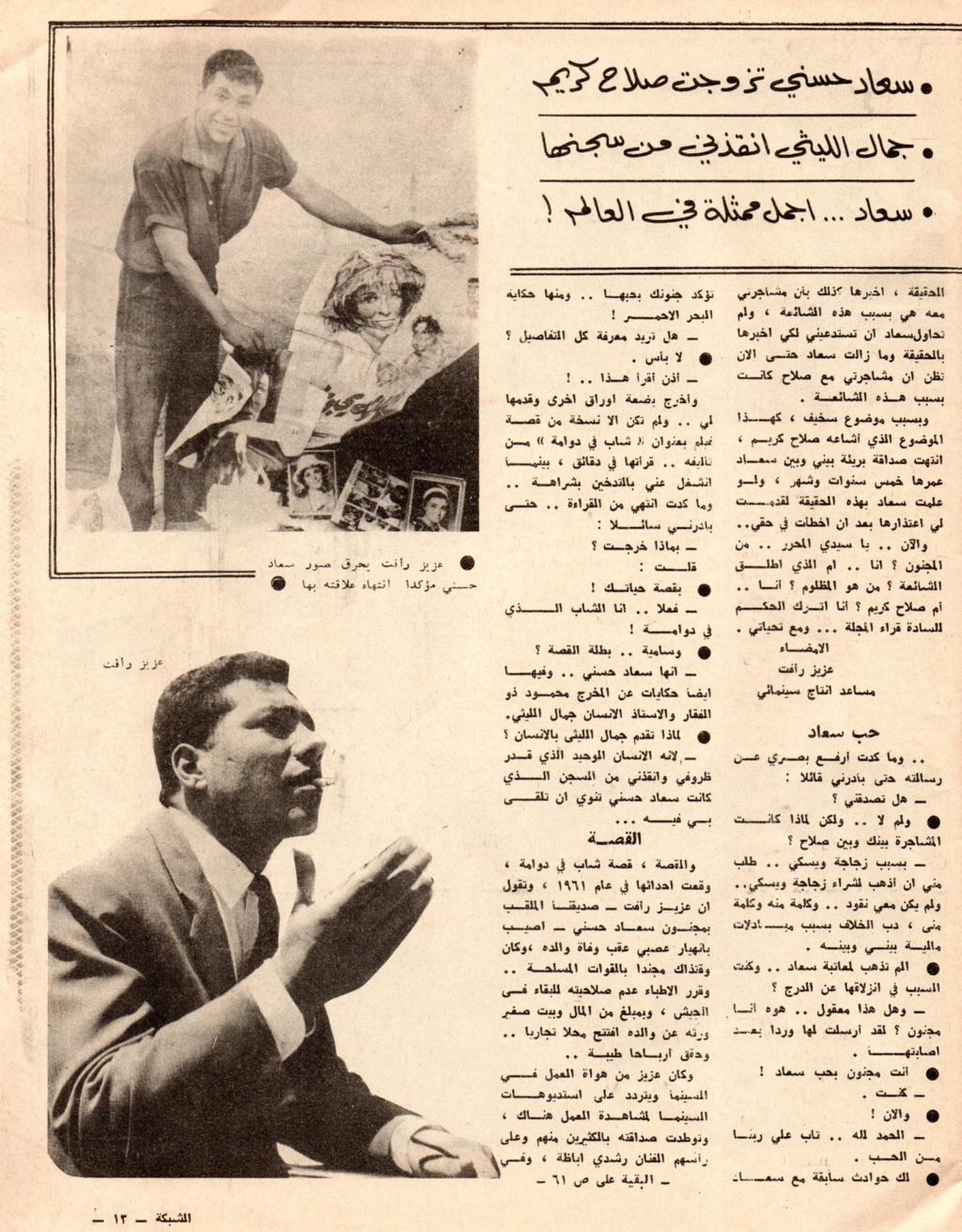 حوار صحفي : مجنون سعاد حسني يعترف 1966 م 261