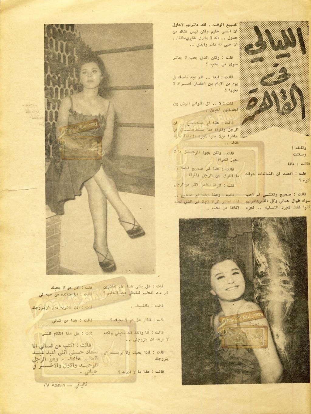 حوار صحفي : سعاد حسني .. عبدالحليم حافظ الرجل الأوّل والأخير في حياتي 1965 م 262