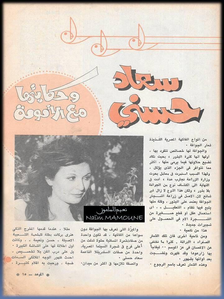 صحفي - مقال صحفي : سعاد حسني .. وحكايتها مع الأمومة 1977 م 263