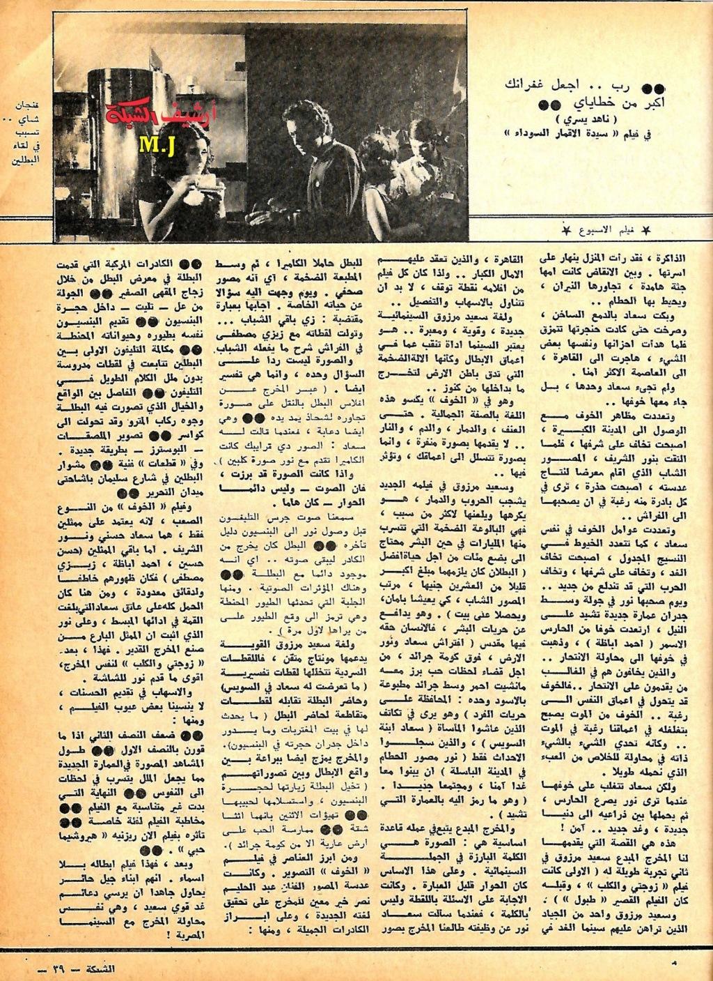 نقد صحفي : خطوة جديدة في أرض النجاح 1972 م 264