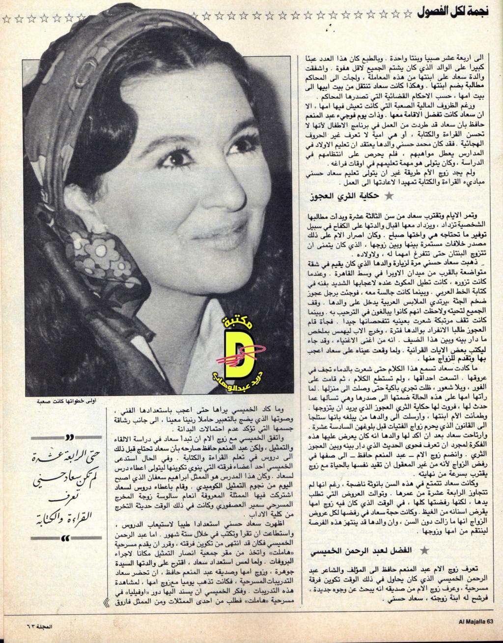 صحفي - مقال صحفي : قصة حياة سعاد حسني .. نجمة لكل الفصول 1990 م (؟) 266