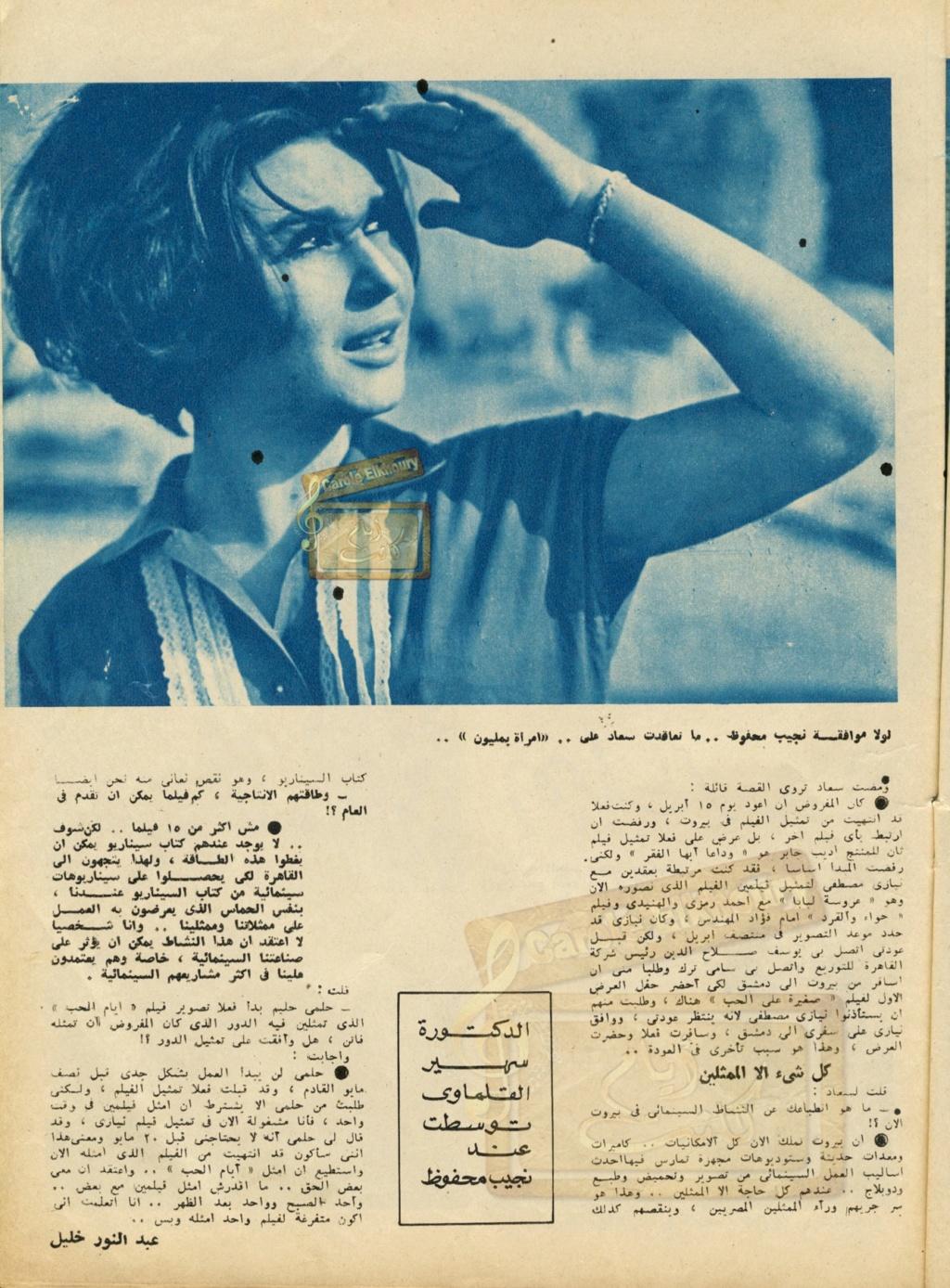 حوار صحفي : سعاد حسني .. ومغامرة في بيروت 1967 م 268