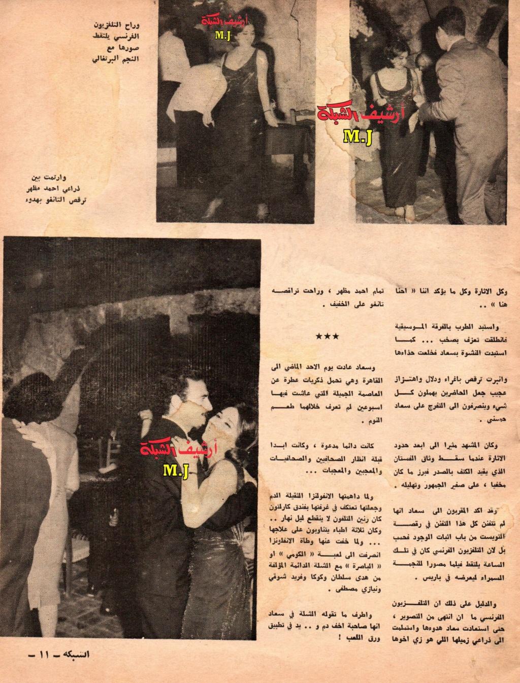 صحفي - مقال صحفي : تويست ... تويست .. ورقصت سعاد حسني حافية القدمين 1963 م 269