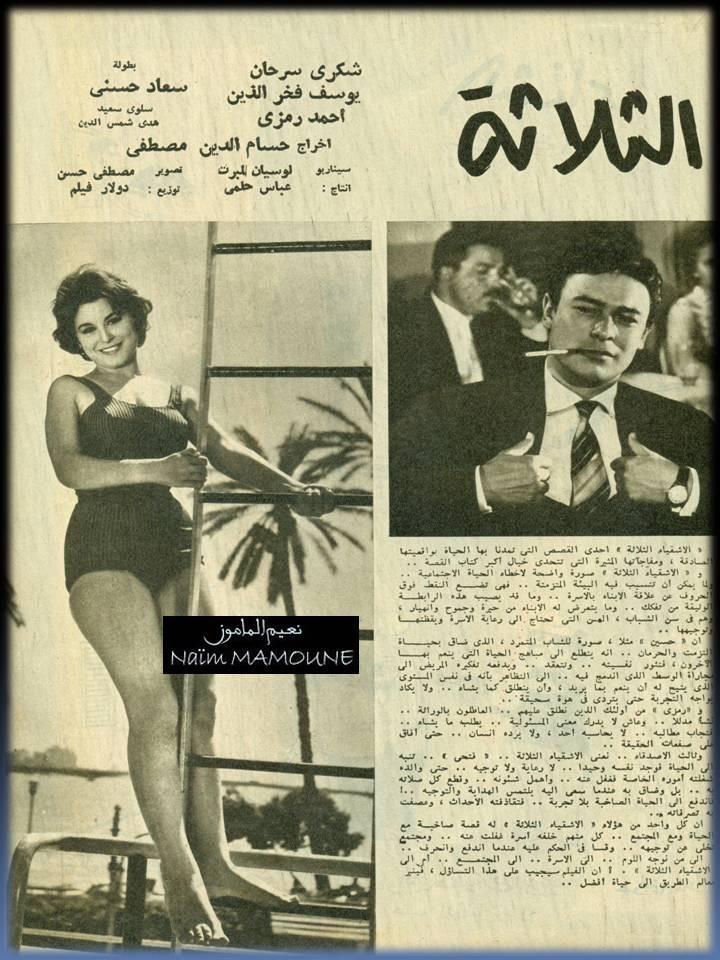مقال صحفي : قصة سينمائية .. الأشقياء الثلاثة 1961 م 26c9c710