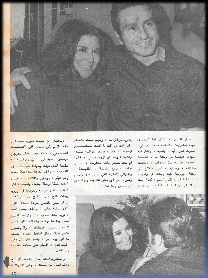 مقال صحفي : سعاد حسني تخسر 200 ألف ليرة من أجل احمد بدرخان الصغير ! 1971 م 270