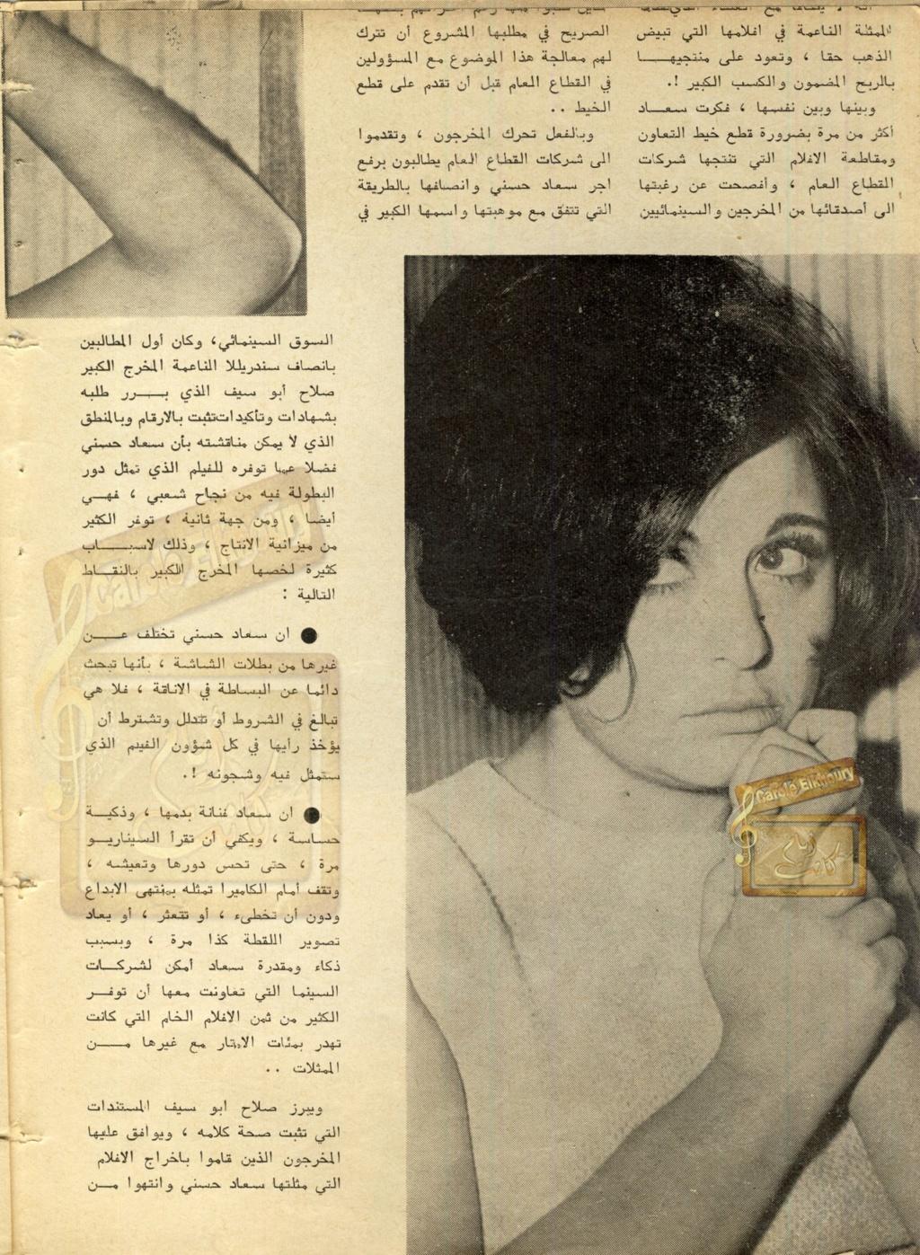 مقال - مقال صحفي : متطوعون يمثلون مجاناً قي أفلام سعاد حسني .. اكراماً لعينيها الجميلتين ! 1967 م 271