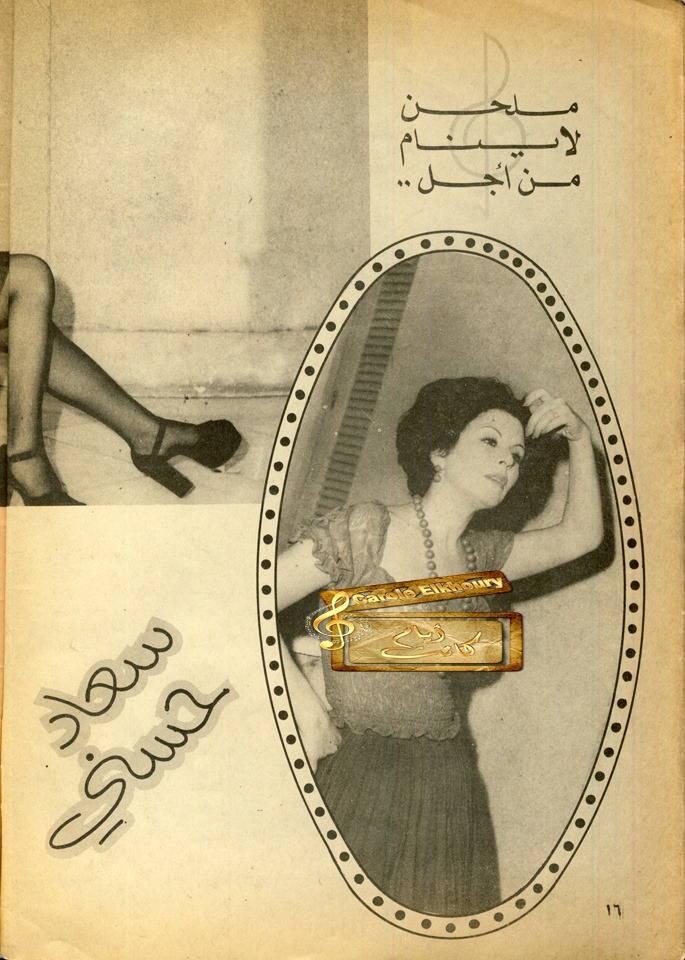 مقال صحفي : ملحن لا ينام من أجل .. سعاد حسني 1974 م 272