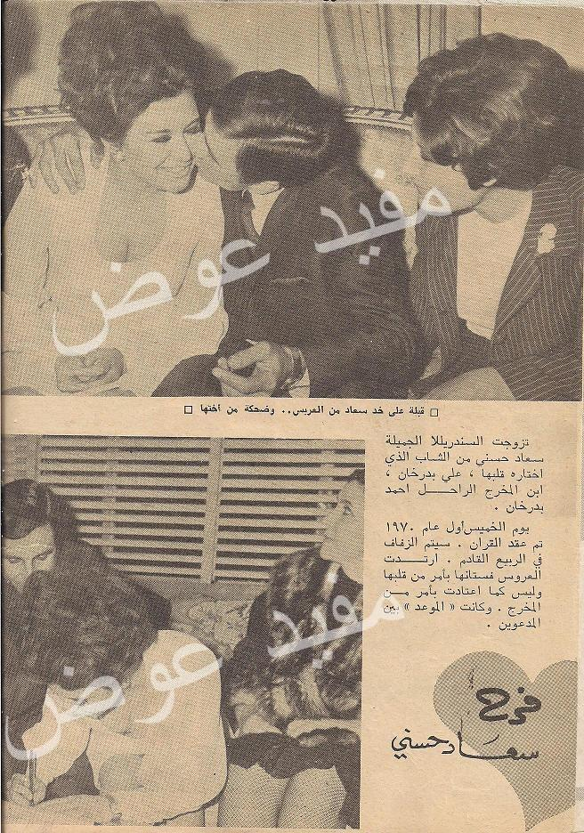مقال صحفي : القصة الكاملة للحب الذي وضع سَندريْللا الناعمة في قطار الزواج ! 1970 م 276