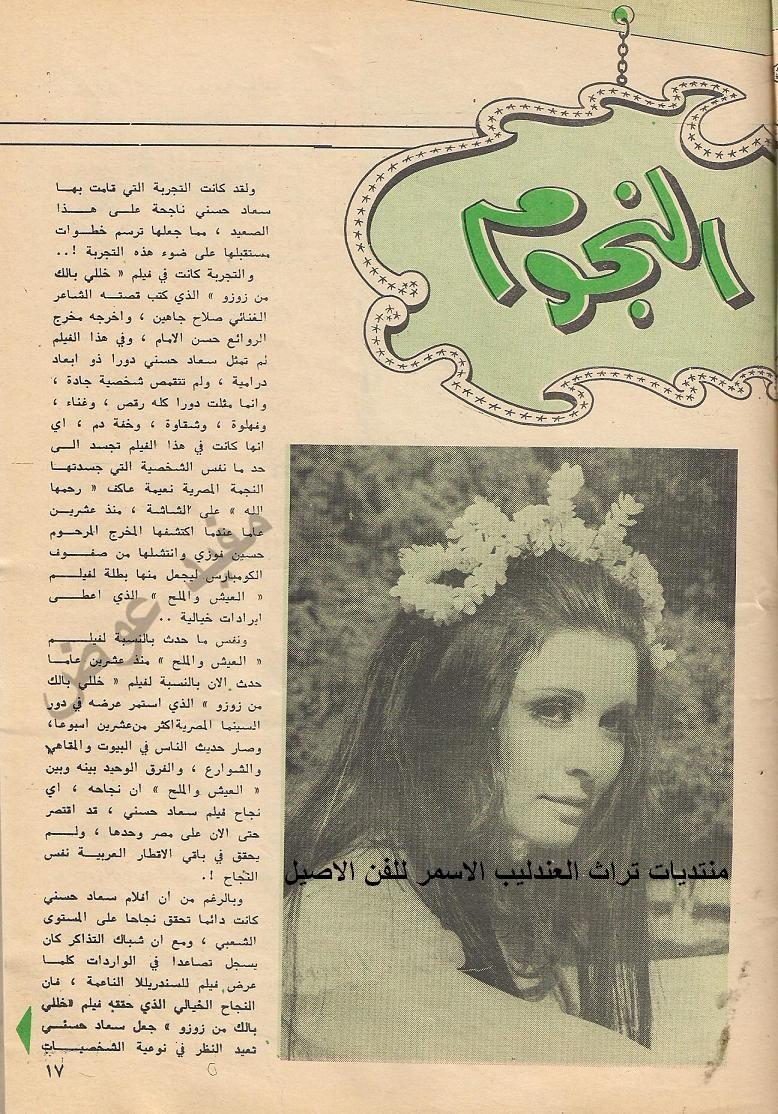 مقال صحفي : سعاد حسني لماذا غيرت طريقها ؟ 1973 م 277