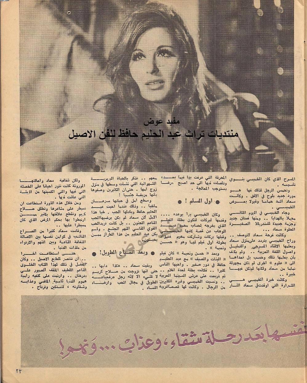 مقال - مقال صحفي : سعاد حسني السندريللا التي وجدت نفسها بعد رحلة شقاء , وعذاب ... ونهم ! 1972 م 282