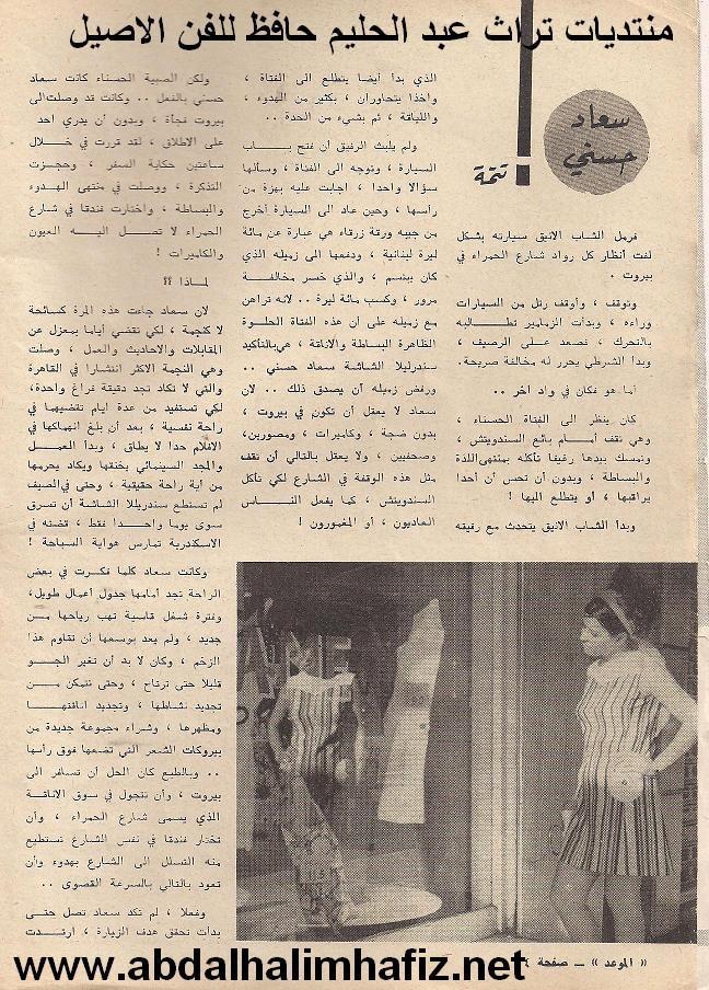 مقال صحفي : سعاد حسني عندما تكون سائحة في بيروت ! 1969 م 283
