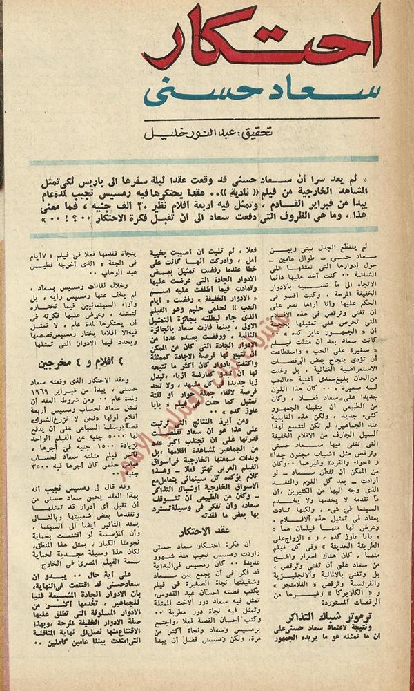 مقال صحفي : احتكار سعاد حسني 1968 م 284