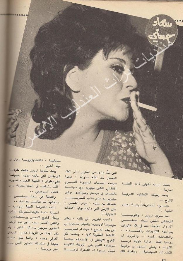 مقال صحفي : مكالمة من موسكو تنتظرها سعاد حسني 1971 م 286