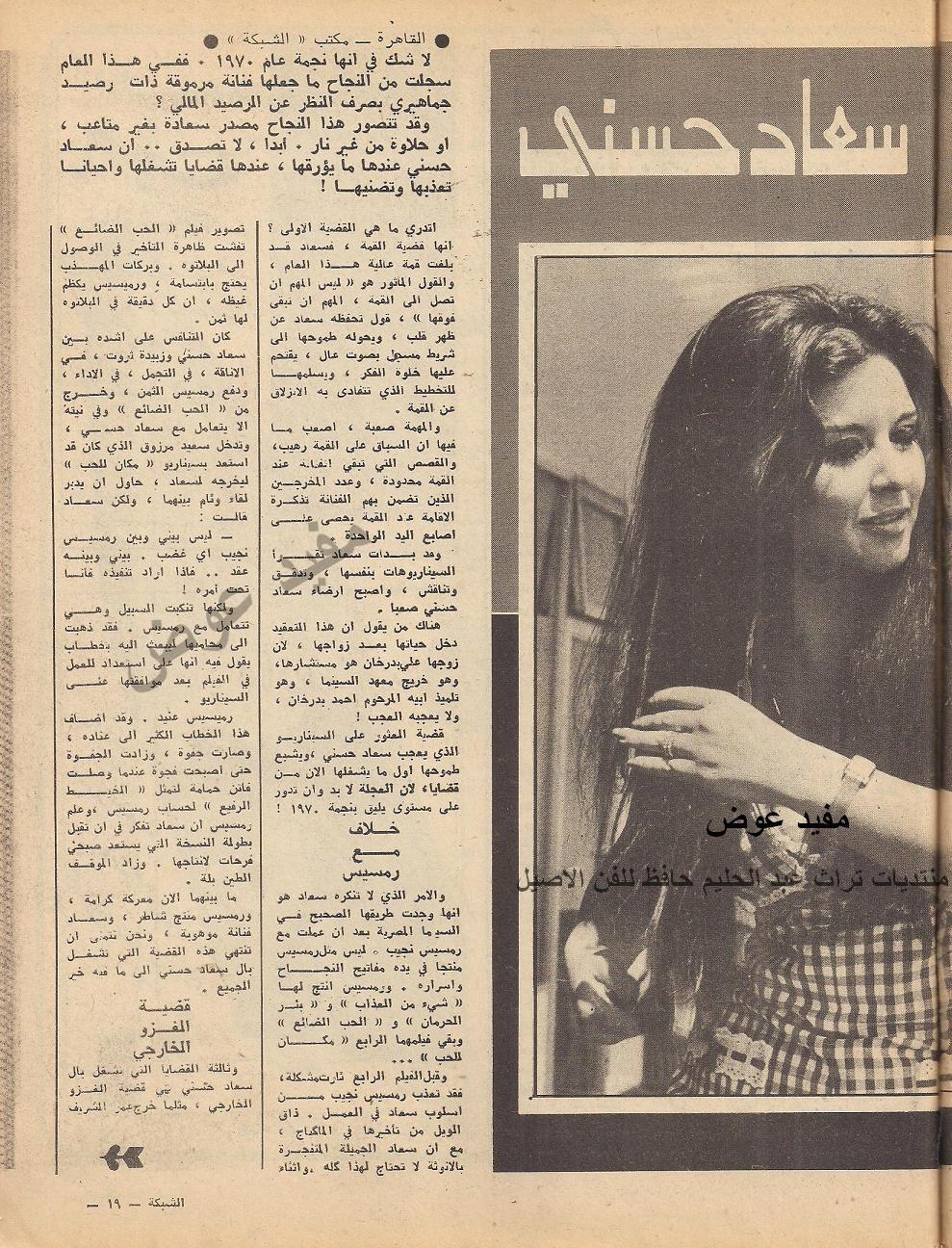 مقال - مقال صحفي : 5 قضايا في حياة سعاد حسني 1971 م 287